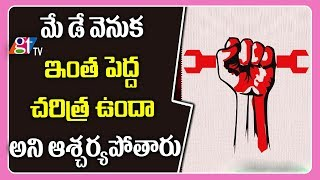 The History Behind May Day   Special Story On May Day   Labour Day 2019   Great Telangana TV