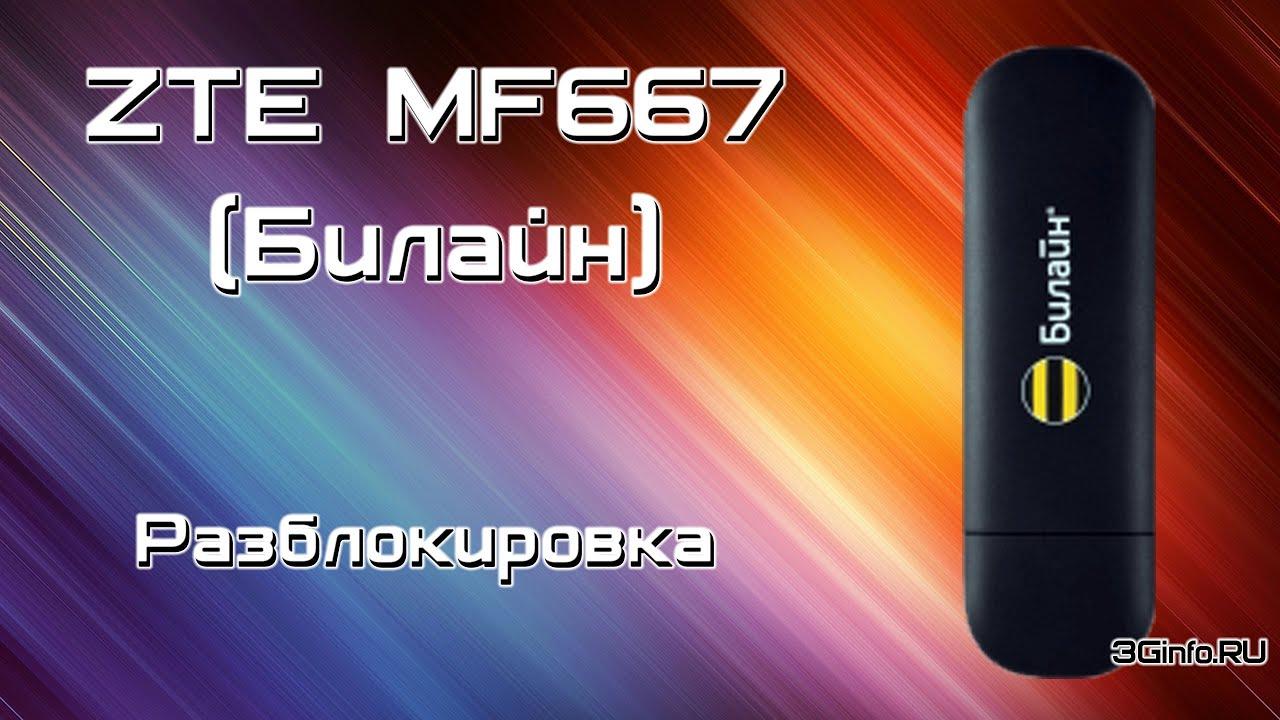 прошивка mf 667 скачать бесплатно