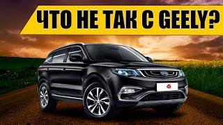 ЧТО НЕ ТАК С GEELY БЕЛАРУСИ?| Действительно ли Geely народный авто Беларуси?