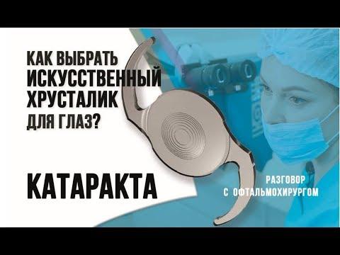 Что такое ИОЛ? Как выбрать искусственный хрусталик для глаз? Лечение катаракты