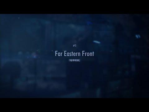 [ACIF] #5  Far Eastern Front 「極東戦線」