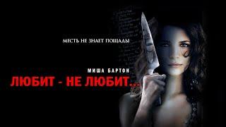 Любит - не любит (Фильм 2008) Ужасы, триллер, драма