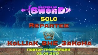 Repartee vs KoLLIaK_BHE_3aKoHa Masters of the sword. Solo Плей-офф 2.06.2018