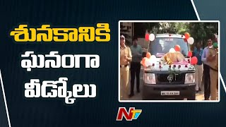 Nashik Police Gives Grand Farewell To Sniffer Dog After 11 Years Duty | Ntv