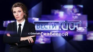 Вести.doc. Украина. Ностальгическое путешествие. Алексей Денисов