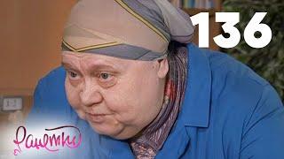 Ранетки 136