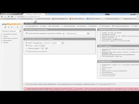 установка Joomla 3.0 на локальный компьютер