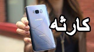 كارثة | Samsung Galaxy S8 Plus