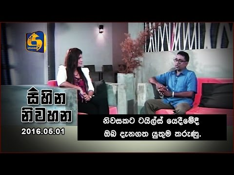Sihina Niwahana | Interview With Amith Mathagadhiraga - 01st May 2016