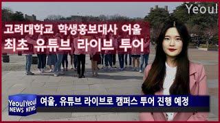 [KU YEOUL] [속보] 여울, 학생홍보대사 최초 …