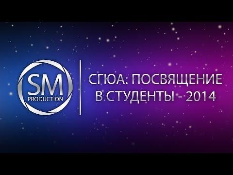 СГЮА: Посвящение в студенты - 2014