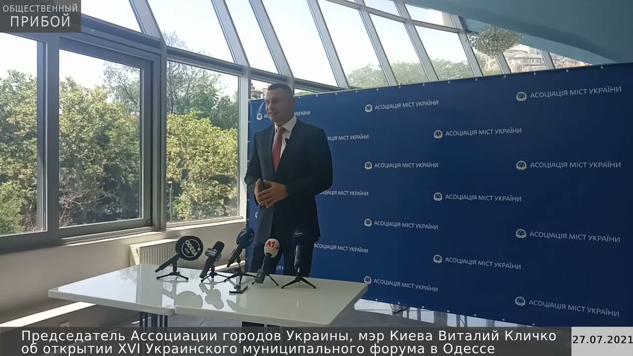 Глава Ассоциации городов Украины Виталий Кличко об открытии XVІ Украинского муниципального форума