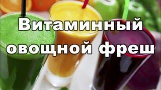 Рецепт овощного смузи, Вкусный рецепт и полезные свойства