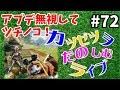 【PS4 モンハンワールド】ツチノコゲット!【滑舌を楽しむライブ#72】
