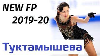 Elizaveta TUKTAMYSHEVA - NEW FP 2019-20, practice (08/2019)