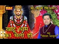 खाटू धाम का मेला हो # New Khatu Shyam Bhajan Song 2017 # Mannu Gopal Bhardwaj # Devotional Song # video