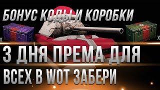 ПОДАРКИ В АНГАР! БОНУС КОДЫ WOT - КОРОБКИ WOT - 3 ДНЯ ПРЕМ АККАУНТА ВСЕМ! ЗОЛОТО ВОТ world of tanks