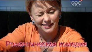 Хочу замуж!!! Семейная комедия.Русские комедии.Новинки кино.