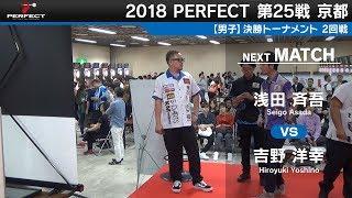 浅田 斉吾 vs 吉野 洋幸【男子2回戦】2018 PERFECTツアー 第25戦 京都