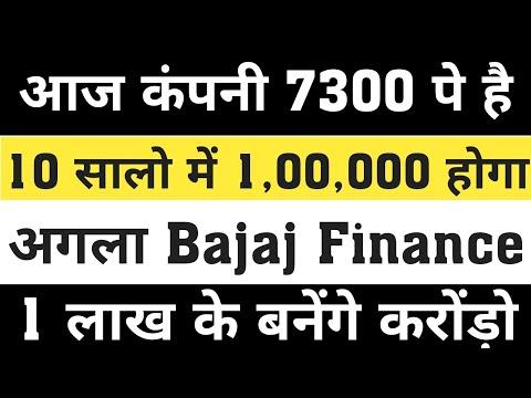 😱 10 सालो में 1,00,000 हो जाएगा 🔥 अगला Bajaj Finance बनेंगा | Debt free stocks | पैसा बनेंगा करोंड़ो