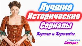 Исторические сериалы. Короли. Королевы. Королевская семья. Лучшие сериалы / 18 сериалов