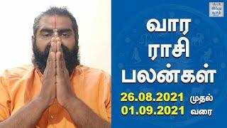 weekly-horoscope-26-08-2021-to-01-09-2021-vara-rasi-palan-hindu-tamil-thisai
