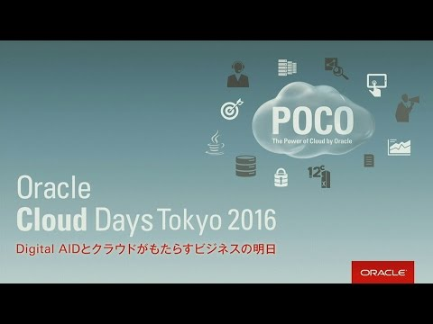 Oracle Cloud Days Tokyo 2016 -Day1 Keynote-02