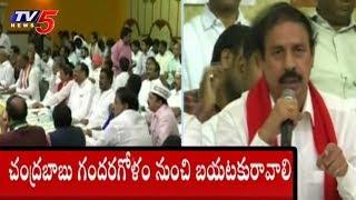 చంద్రబాబు గందరగోళం నుంచి బయటకి రావాలి..! | Left Parties Round Table Conference | TV5 News