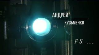 """Памяти  Андрея  Кузьменко """"Скрябин"""" фильм 2"""