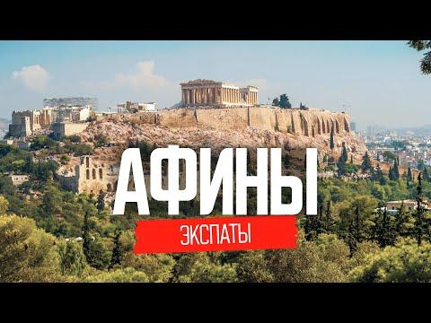 Как по английски житель греции