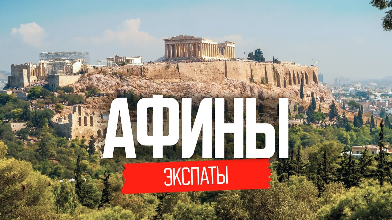 Жизнь наших в Греции: Афины. Как наши переехали в Грецию | ЭКСПАТЫ