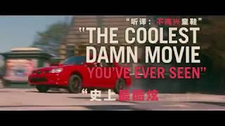 极盗车神 预告片 Baby Driver