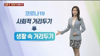 생활 속 거리두기 행동수칙 / 연합뉴스TV (Yonha…