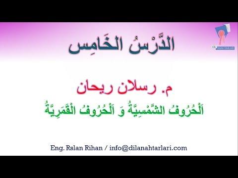 Learn Arabic 5 _ Arapça Öğrenmek 5 _ تعلم اللغة العربية 5