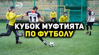 Более 50 команд сошлись в турнире за Кубок Муфтията по мини футболу
