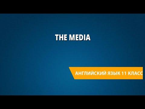Mass media видео для урока