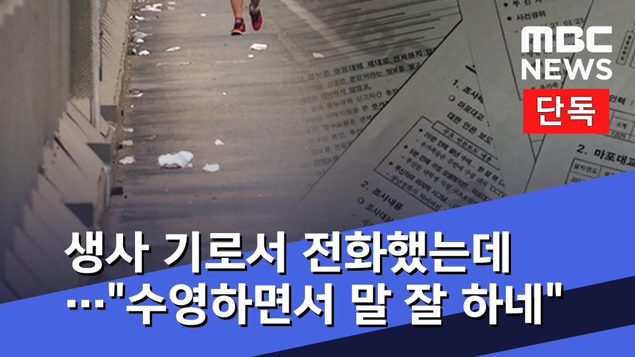 [단독] 생사 기로서 전화했는데…'수영하면서 말 잘 하네' (2019.03.14/뉴스데스크/MBC)