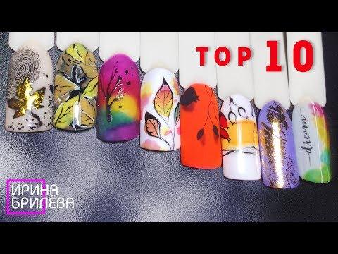 TOP 10 💝 Осенний маникюр 💝 Подборка (дизайн ногтей) 💝 Осень 2019