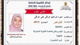 أميرة.. الأولى بالثانوية العامة بمصر رغم اعتقال والدها