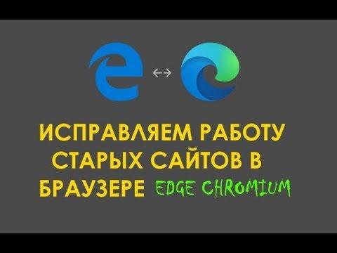 Как настроить работу старых сайтов в браузере Edge Chromium (режим Internet Explorer)
