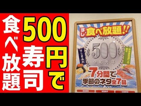 【500円】寿司の7分間食べ放題で何貫いけるか本気チャレンジ!
