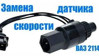 видео Датчик скорости ВАЗ 2109 (карбюратор, инжектор): где находится, неисправности