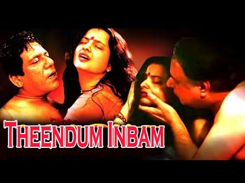Theedum Inbam | Tamil Art Film with Rekha's explicit love scenes