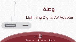 Apple Lightning Digital AV Adapter مراجعة لـ