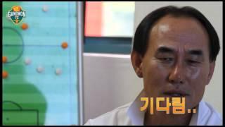 강원FC 영상매거진 2012년 2호 김학범 감독 인터뷰
