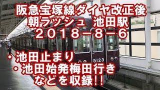 阪急宝塚線ダイヤ改正後 朝ラッシュ池田駅 2018-8-6