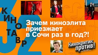 КИНОТАВР. Бодров-мл., Юра Борисов, черная комедия