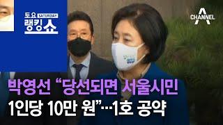 """박영선 """"당선되면 서울시민 1인당 10만 원""""…1호 공…"""