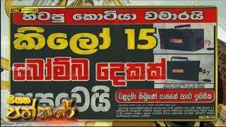 Siyatha Paththare | 15.10.2019 | Siyatha TV Thumbnail