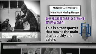 메인샤프트 이송 행거(…